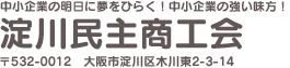 中小企業の明日に夢をひらく!中小企業の強い味方!淀川民主商工会